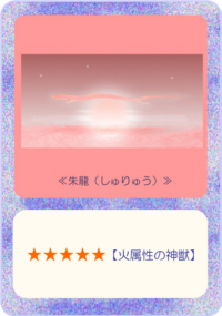 カード「朱龍」.jpg
